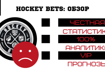 Hockey Bets