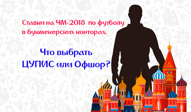 букмекерские конторы - офшорные или ЦУПИС