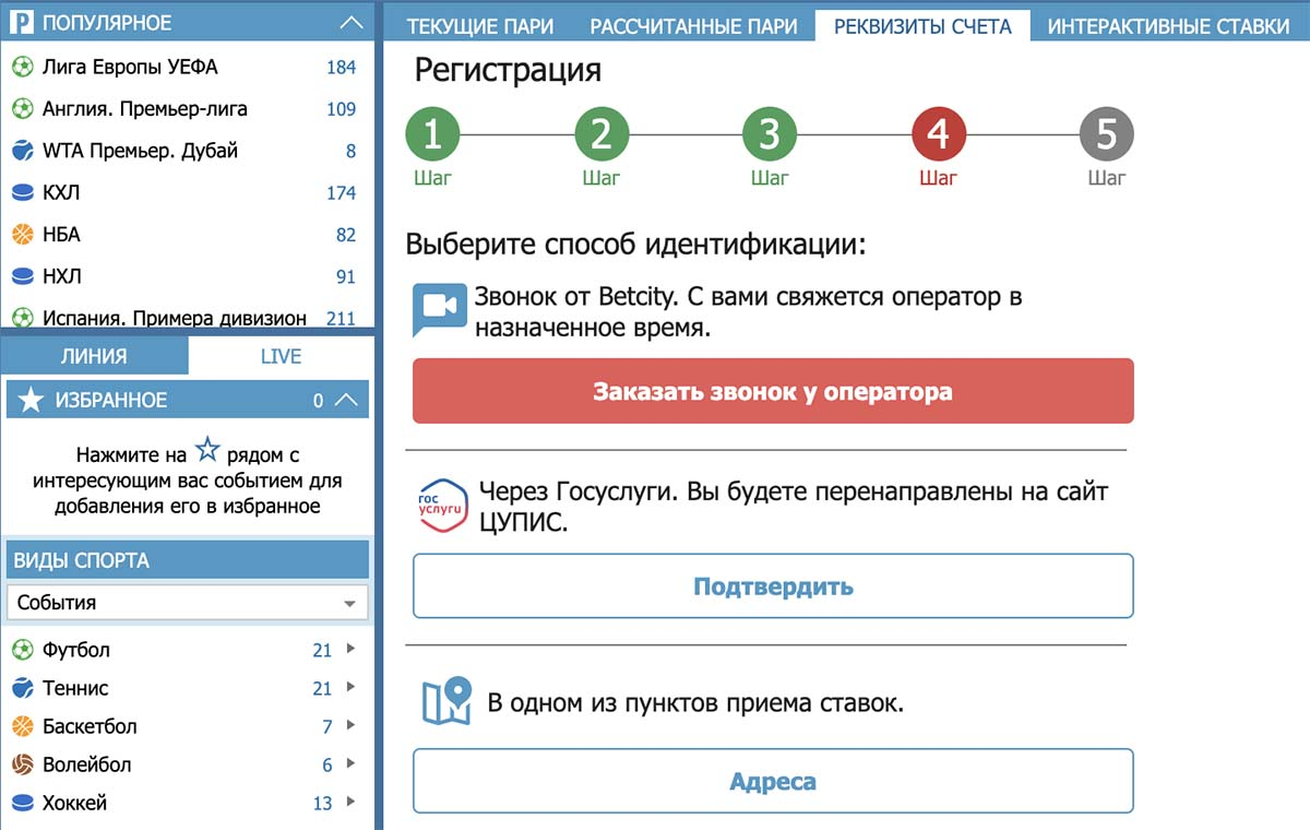 бетсити акции при регистрации bunkering ru