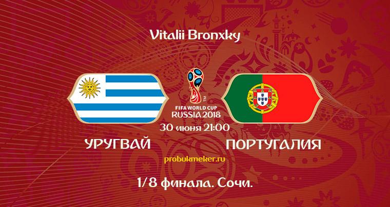 Уругвай - Португалия