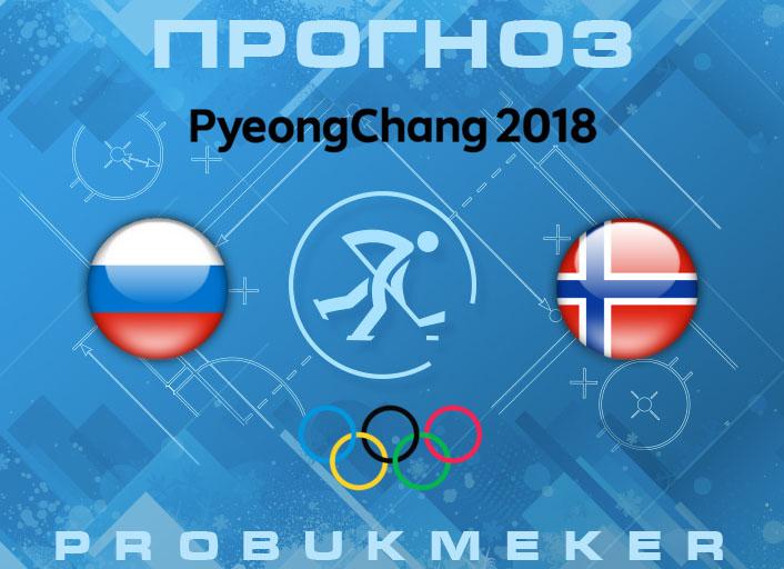 Россия - Норвегия Олимпиада