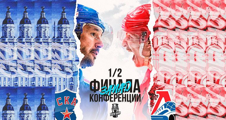 СКА - Локомотив прогноз на плей-офф