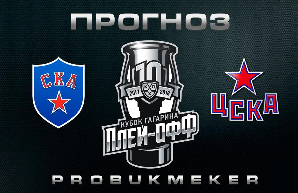 СКА - ЦСКА прогноз на плей-офф