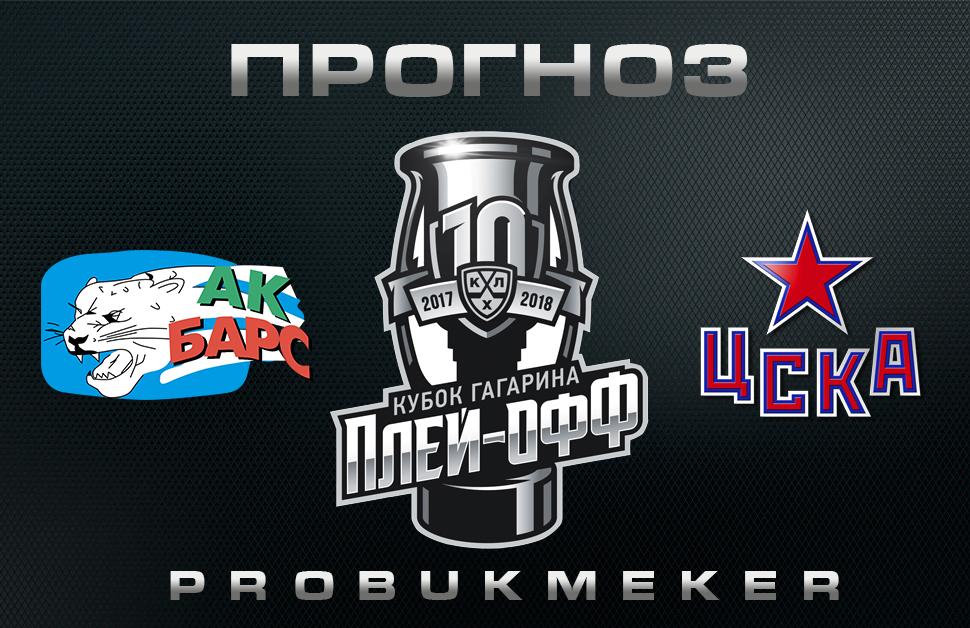 Ак Барс - ЦСКА прогноз на финал КХЛ