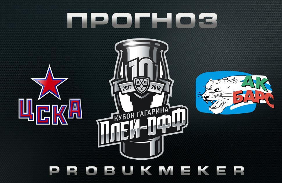 ЦСКА - Ак Барс прогноз на финал КХЛ