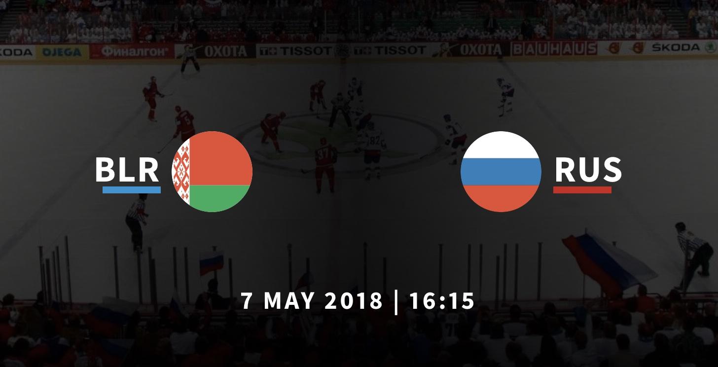 Белоруссия - Россия ЧМ по хоккею
