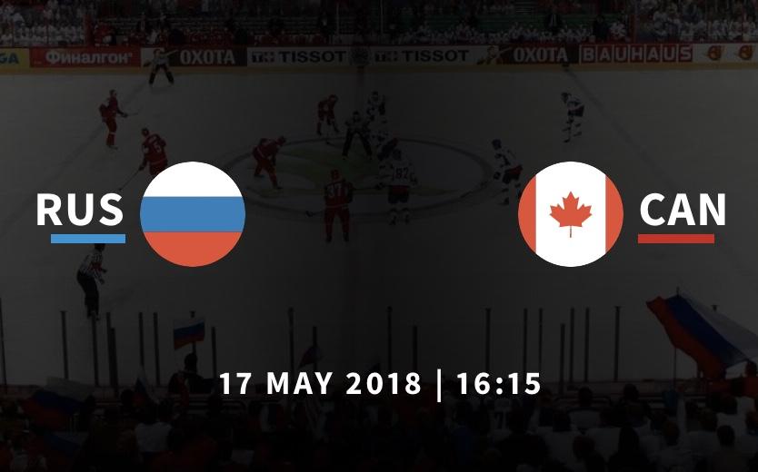 Россия - Канада чемпионат мира по хоккею
