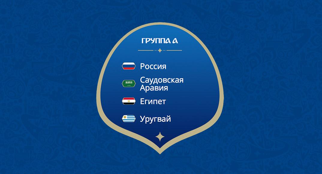 ЧМ-2018 по футболу. Группа А.