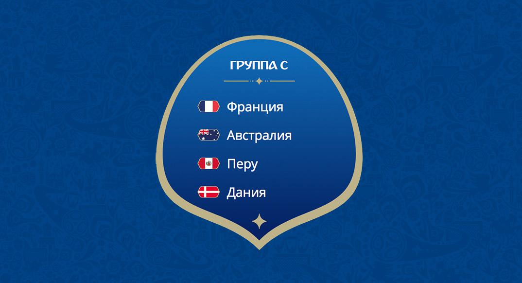 ЧМ-2018 по футболу. Группа С.