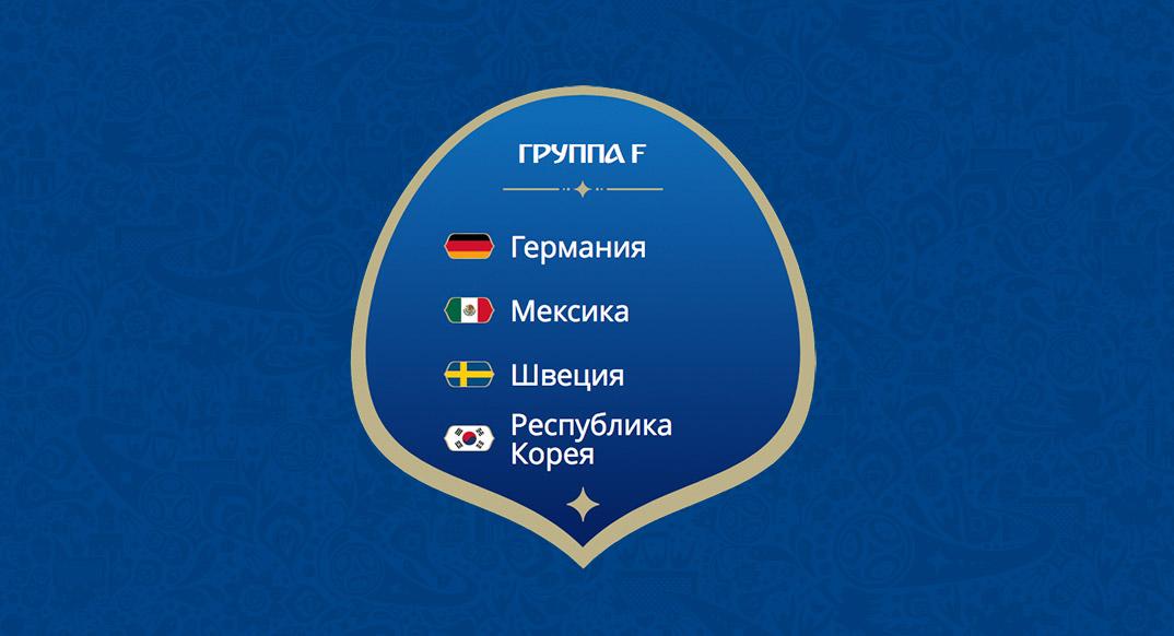 Ставки на ЧМ-2018. Группа F.
