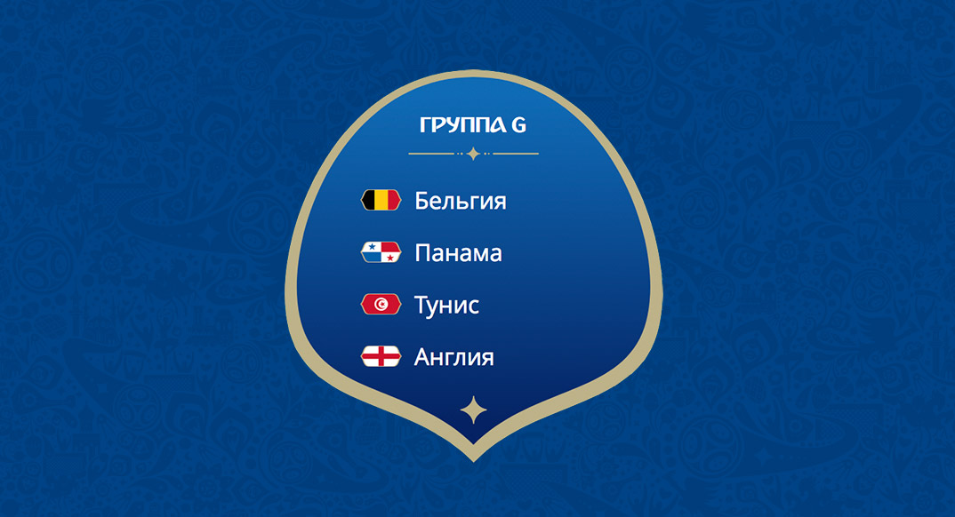 Ставки на ЧМ-2018. Группа G.