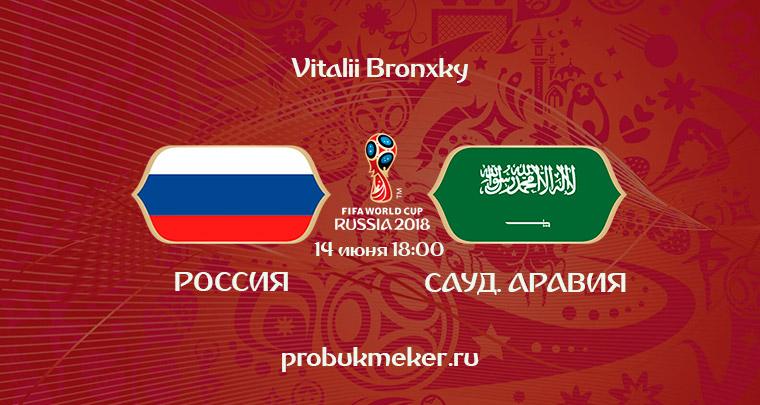 Россия - Саудовская Аравия ставки