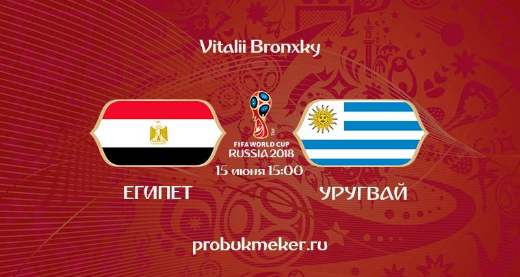 Египет - Уругвай ставки Чемпионат мира
