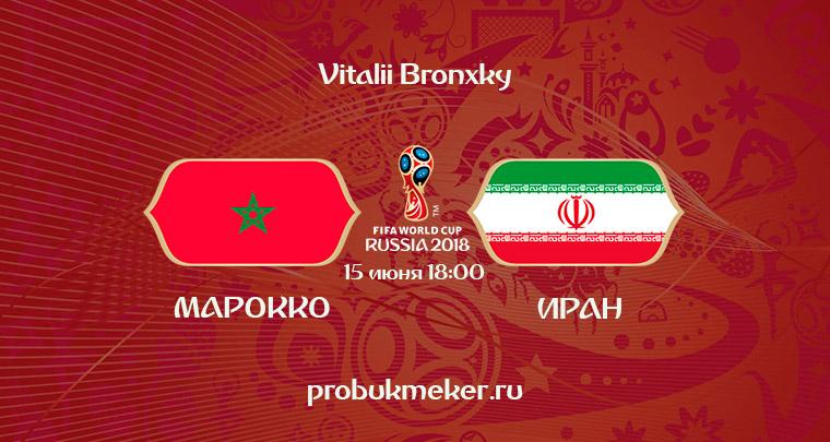 Марокко - Иран ставки Чемпионат мира