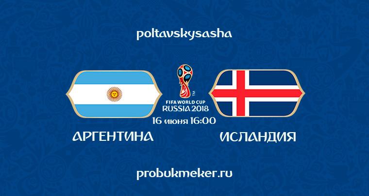 Аргентина - Исландия прогноз ЧМ-2018