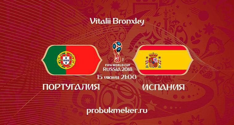 Португалия - Испания прогноз на Чемпионат мира