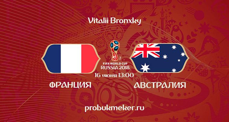 Франция - Австралия прогноз Чемпионат мира