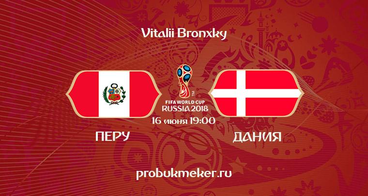 Перу - Дания прогноз Чемпионат мира