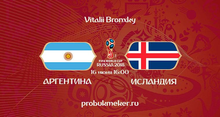 Аргентина - Исландия Чемпионат мира
