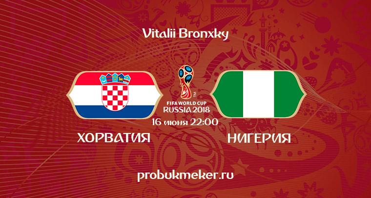 Хорватия - Нигерия прогноз Чемпионат мира