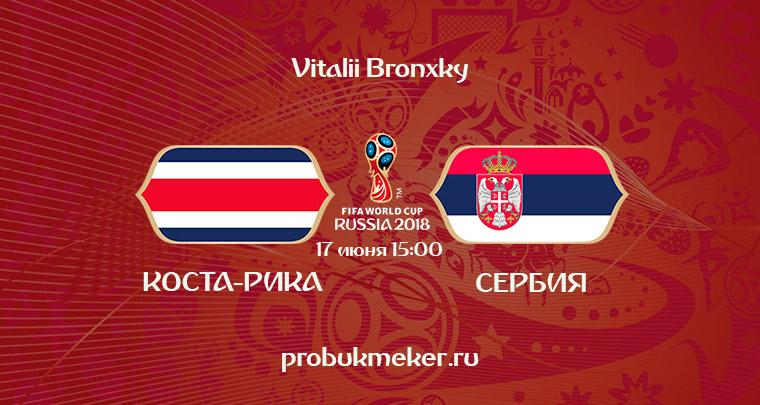 Коста-Рика - Сербия прогноз Чемпионат мира