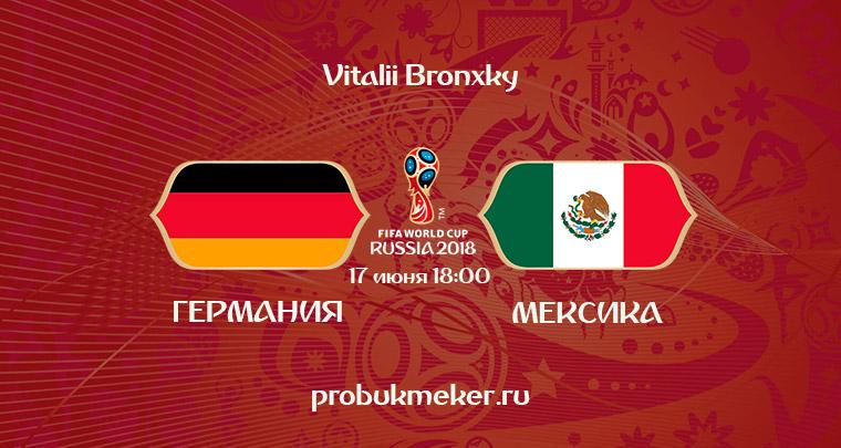 Германия - Мексика прогноз Чемпионат мира