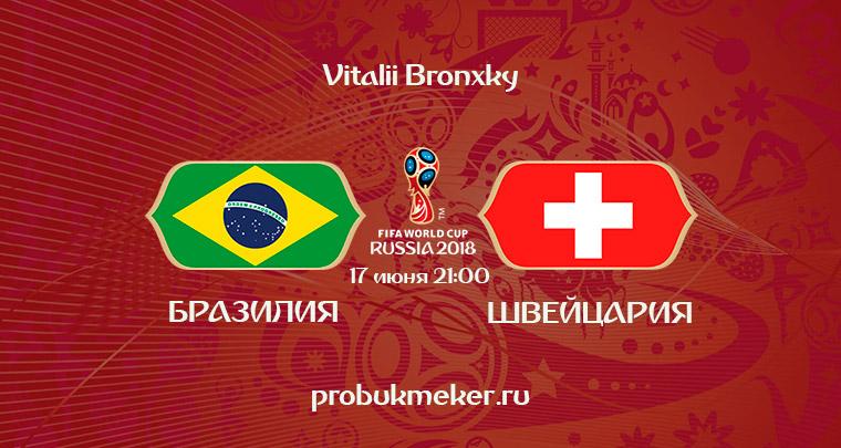 Бразилия - Швейцария прогноз Чемпионат мира