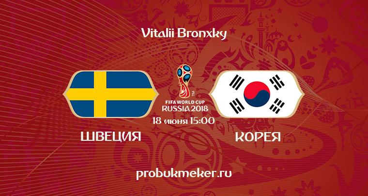 Швеция - Южная Корея Чемпионат мира