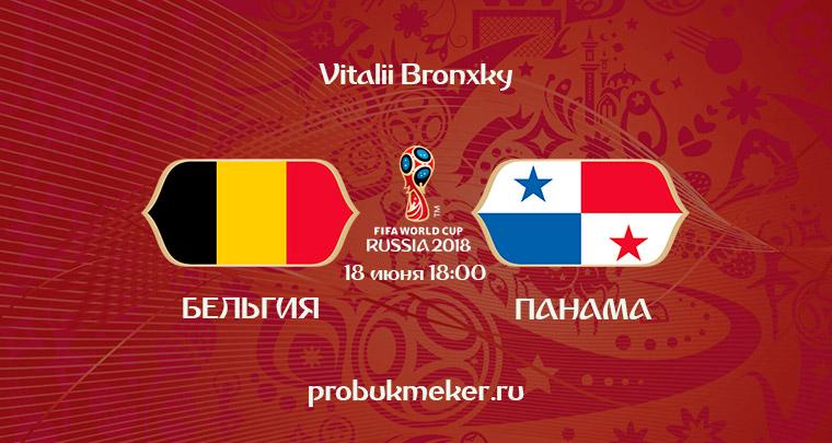 Бельгия - Панама прогноз Чемпионат мира