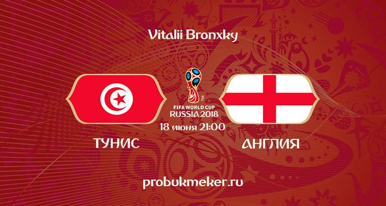 Тунис - Англия прогноз Чемпионат мира