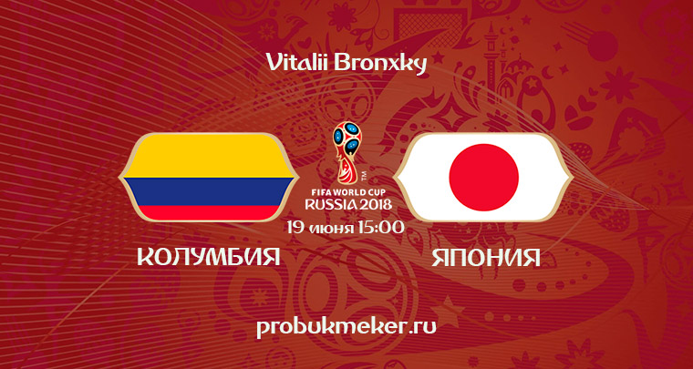 Колумбия - Япония прогноз Чемпионат мира