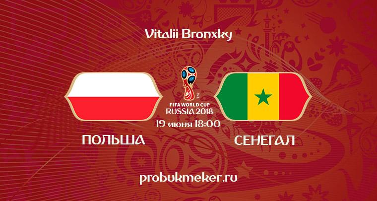 Польша - Сенегал прогноз на Чемпионат мира