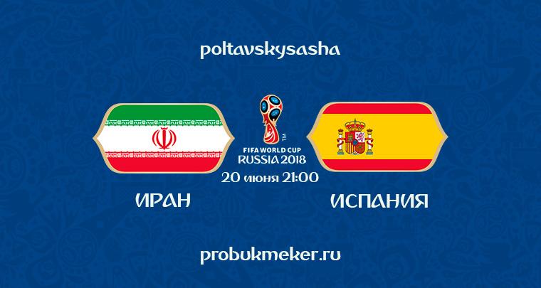 Иран - Испания прогноз на матч ЧМ-2018