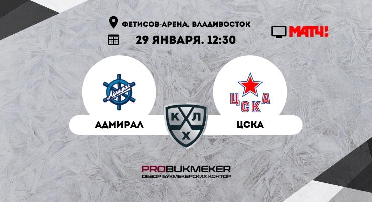 Адмирал - ЦСКА