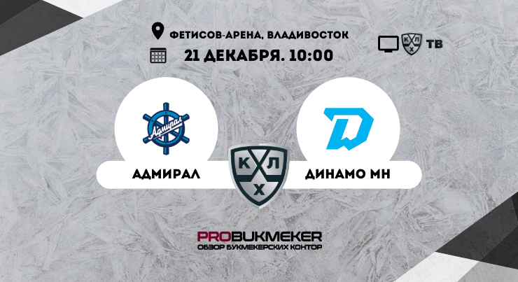 Адмирал - Динамо Минск
