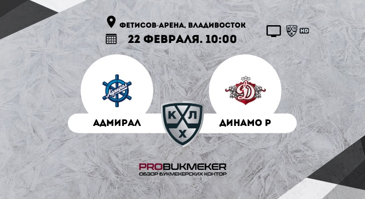 Адмирал - Динамо Рига