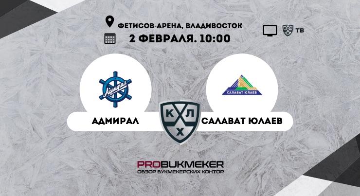 Адмирал - Салават Юлаев