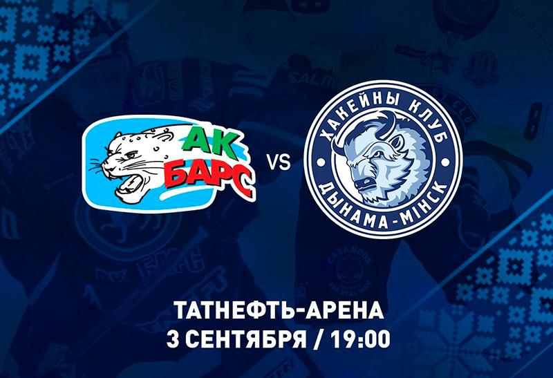 Ак Барс - Динамо Минск