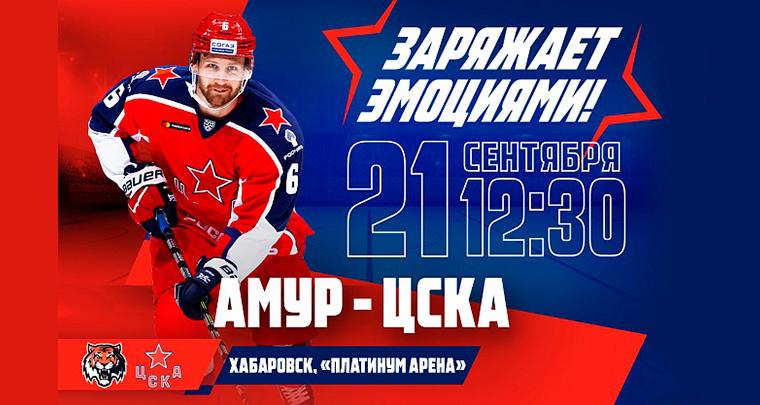 Амур - ЦСКА