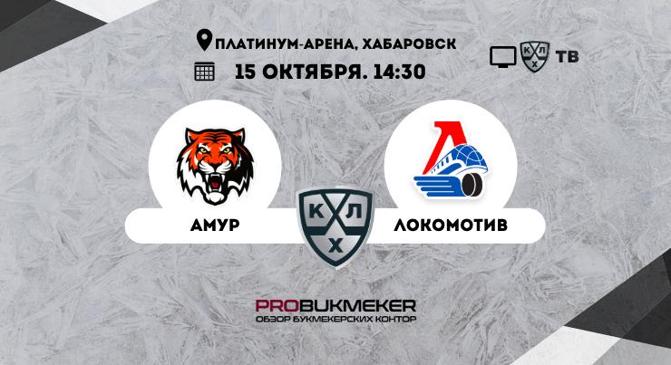 Амур - Локомотив