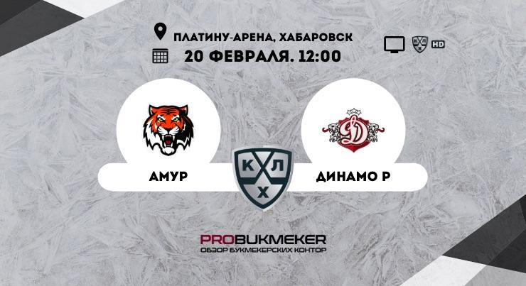 Амур - Динамо Рига