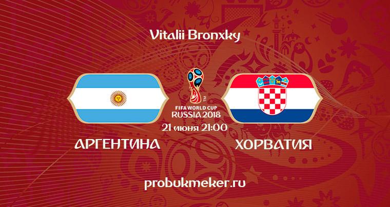 Аргентина - Хорватия М-2018