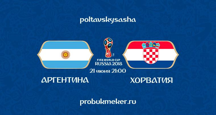 Аргентина - Хорватия прогноз ЧМ-2018