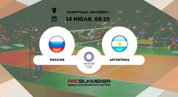 Россия – Аргентина прогноз на волейбол