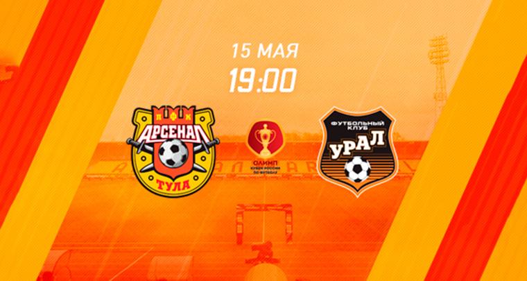 Арсенал - Урал