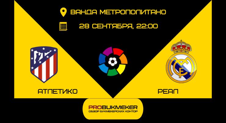 Атлетико - Реал