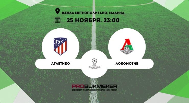 Атлетико – Локомотив