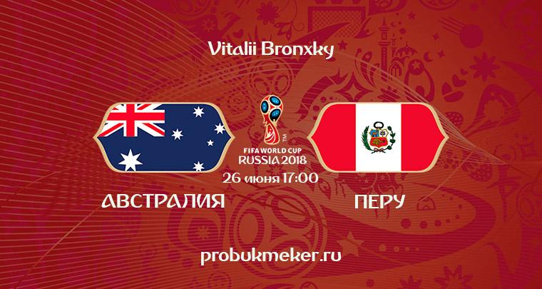 Австралия - Перу прогноз на чемпионат мира 26 июня