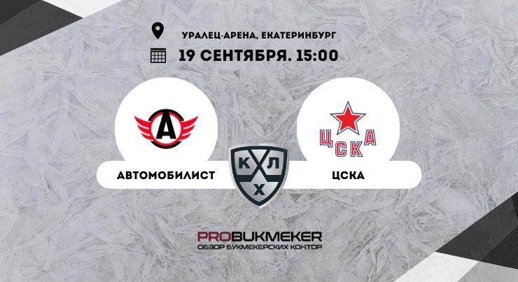 Автомобилист – ЦСКА