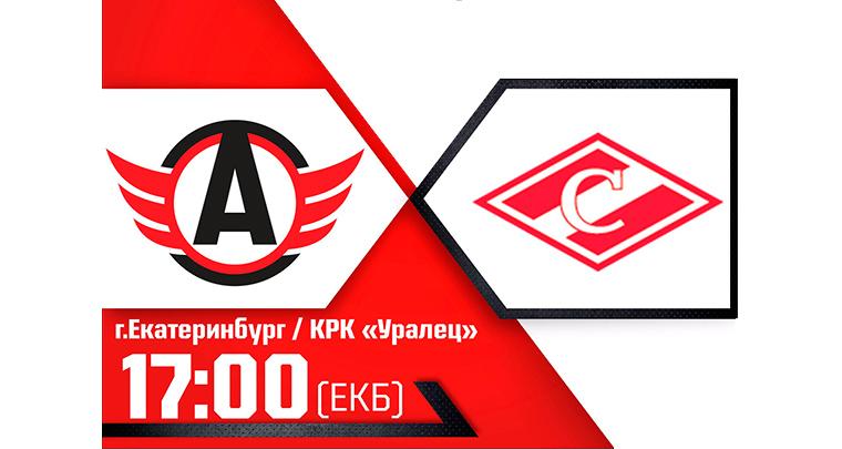 Автомобилист - Спартак
